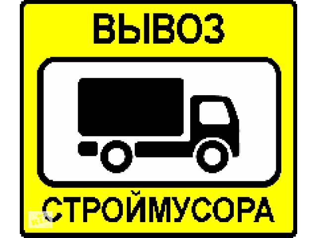 Вывоз строй мусора- объявление о продаже   в Украине
