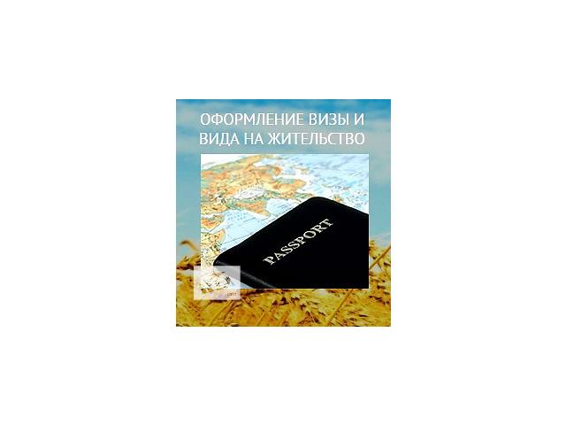 купить бу Визовая поддержка(шенген-мультивиза) в Харькове