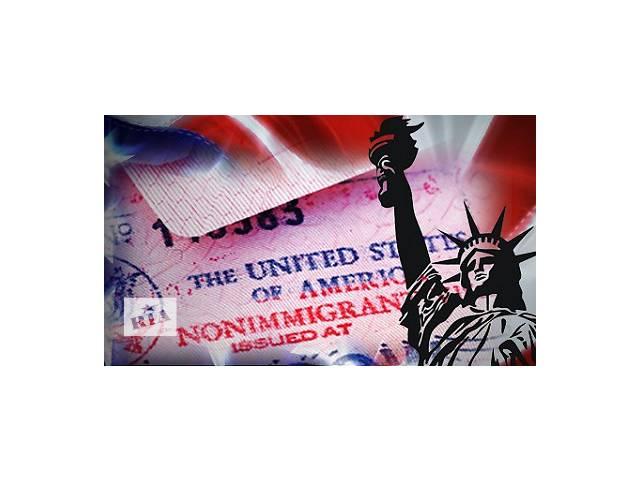 бу Визовая поддержка виза в США  в Украине