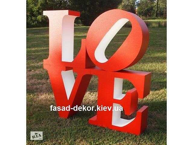 бу Буквы Love из пенопласта в Киеве