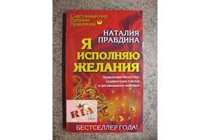 б/у Книги дом, досуг, семья, хобби