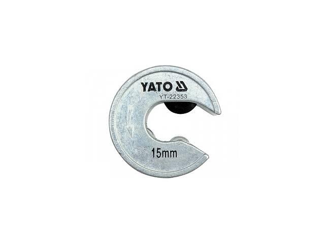 купить бу YATO Труборіз до труб алюм./мідних/ пластик. Ø= 15 мм; габаритний Ø= 48 мм в Ивано-Франковске