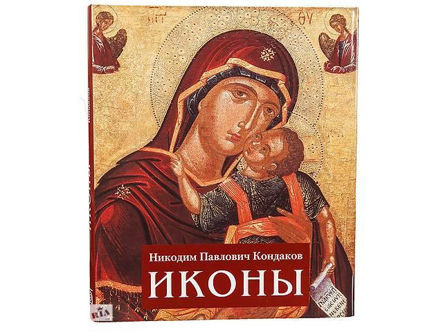 бу Иконы. Никодим Павлович Кондаков в Киеве