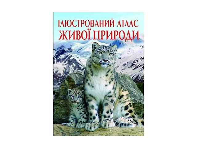 Иллюстрированный атлас живой природы- объявление о продаже  в Киеве