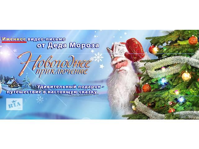 купить бу  Именное видео поздравление от Деда Мороза для 1 или 2 детей  в Украине