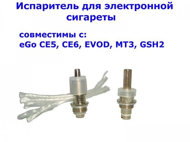 продам Испаритель в клиромайзер MT3 EVOD GSH2 CE4 CE5 CE6 бу в Смеле (Черкасской обл.)