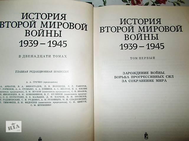 купить бу История второй мировой войны 1939-1945 в Лебедине (Сумской обл.)