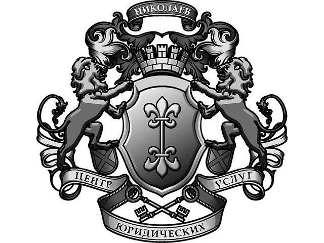 продам Юридическая помощь в приватизации. бу в Николаеве