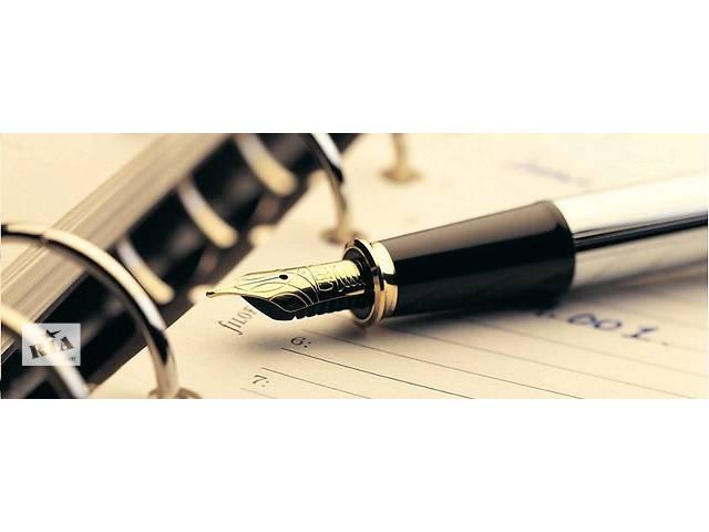продам Юридический аудит бу в Ивано-Франковской области