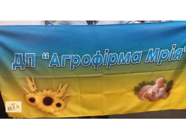 продам Изготовление флагов (печать и пошив) бу  в Украине