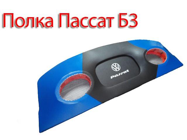 купить бу Задня полиця на Фольксваген Пассат Б3 за допомогою неї Ви будете почувати себе в своєму авто легко і комфортно. Огромней в Ужгороде