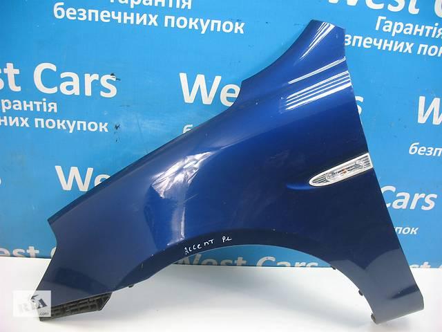 Б/У 2006 - 2010 Accent Крило переднє ліве синє. Вперед за покупками!- объявление о продаже  в Луцьку