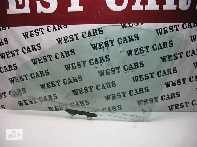 купить бу Б/У 2002 - 2006 CR-V Стекло передней левой двери. Вперед за покупками! в Луцке