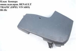 Клыки бампера Opel Vivaro груз.