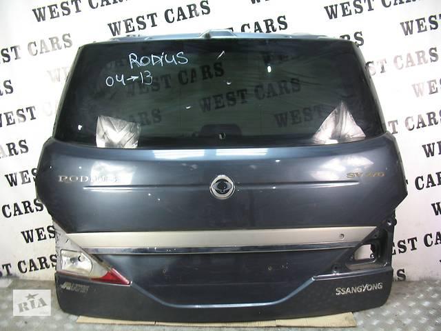Б/У 2004 - 2013 Rodius Кришка багажника. Вперед за покупками!- объявление о продаже  в Луцьку