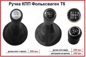 Новые Кулисы переключения АКПП/КПП Volkswagen T5 (Transporter)