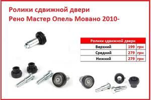 Новые Ролики боковой двери Opel Movano груз.