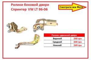 Новые Ролики боковой двери Mercedes Sprinter