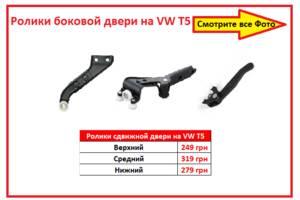 Новые Ролики боковой двери Volkswagen T5 (Transporter)