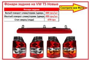 Новые Фонари стоп Volkswagen T5 (Transporter)