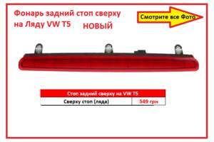 Нові ліхтарі стоп Volkswagen T5 (Transporter)