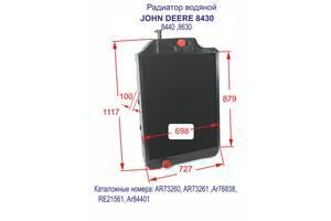 Новые Радиаторы John Deere