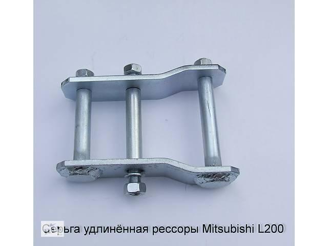 Серьга удлинённая рессоры для Mitsubishi L 200- объявление о продаже  в Запорожье