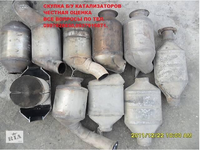 Скупка Б/у катализатораторов- объявление о продаже  в Бахмуте (Артемовск)