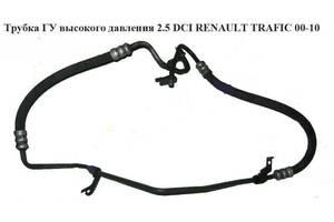 Трубки усилителя рулевого управления Renault Trafic