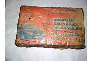 Новые Вкладыши коренные Москвич 2140