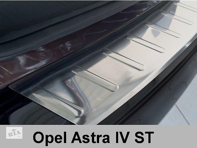 купить бу Защитная алюминиевая накладка на задний бампер с загибом Opel Astra J Sports Tourer (2010-2012) Опель Астра в Луцке