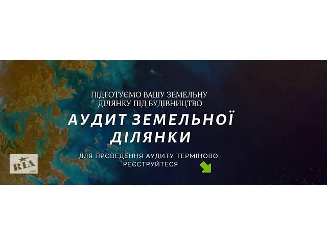 Земельные вопросы Украина- объявление о продаже  в Киеве