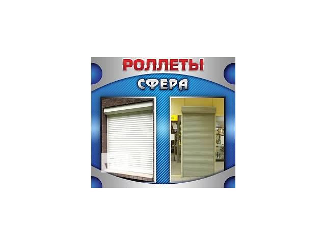 продам Роллеты на окна, двери, под заказ. бу в Мариуполе (Донецкой обл.)