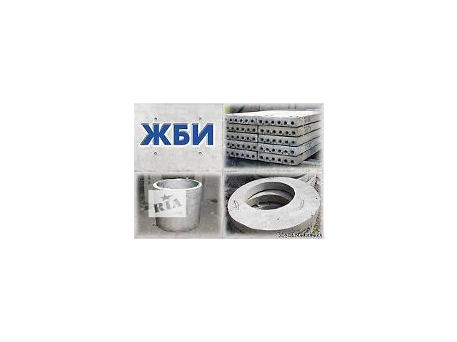 продам ЖБИ купить в Киеве(перекрытия,перемычки,фундамент)Железобетонные изделия  бу в Киеве