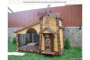 Вольера деревянные утепленные для собак изготовление под заказ
