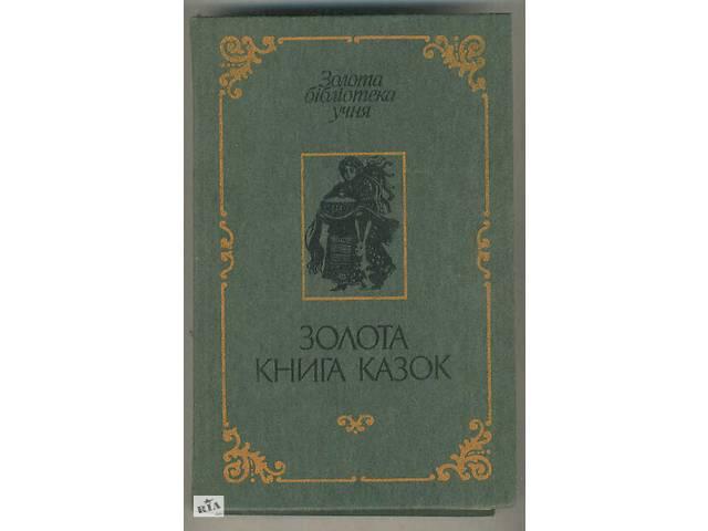 купить бу Золота книга казок  в Киеве
