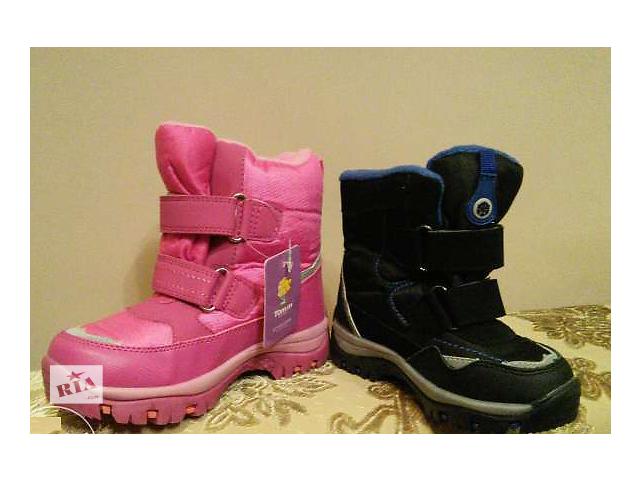 Зимове термо взуття для хлопчиків і дівчаток- объявление о продаже в  Тернополі fb24524c03b4d