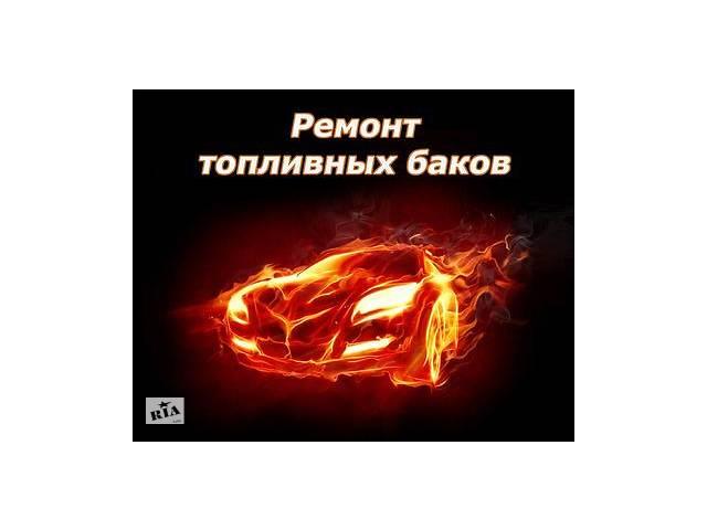 РЕМОНТ И ВОССТАНОВЛЕНИЕ ТОПЛИВНЫХ БАКОВ ЛЮБОЙ СТЕПЕНИ СЛОЖНОСТИ И ПОВРЕЖДЕНИЙ- объявление о продаже   в Украине