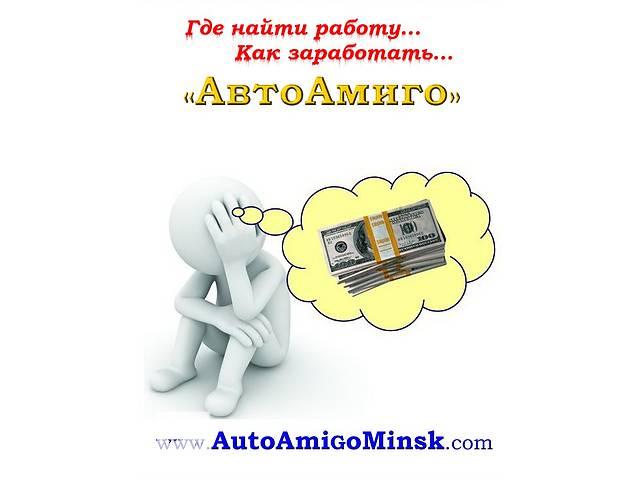 продам Приглашаем к сотрудничеству, или на работу бу  в Украине