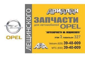 Новые Тормозные диски Opel